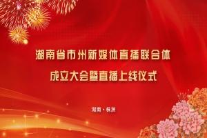 湖南省市州新媒體直播聯合體成立大會暨直播上線儀式
